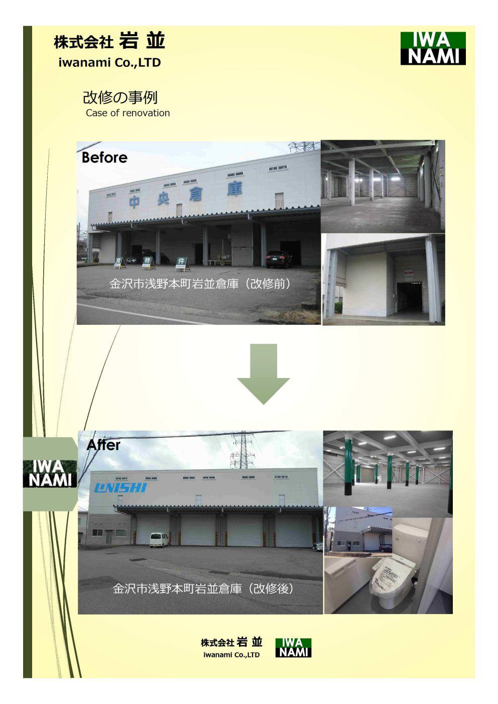改修事例2金沢市浅野本町岩並倉庫