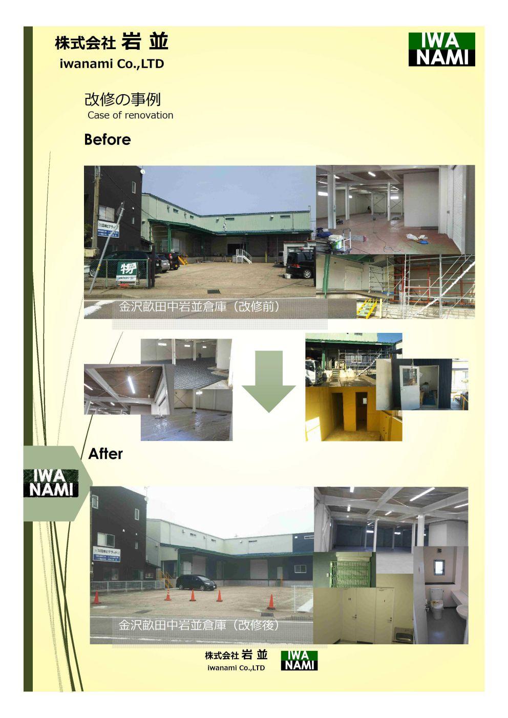 改修事例4金沢市畝田中岩並倉庫